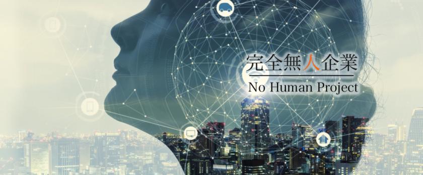 nohumanimag